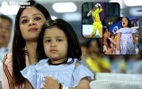मैच के दौरान बेटी जीवा ने पापा को जमकर किया चीयर, देखें वीडियो