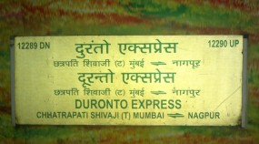 अब 22 कोच के साथ चलेगी नागपुर मुंबई-नागपुर दुरंतो एक्सप्रेस