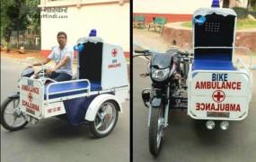 मध्य प्रदेश के चार छात्रों ने महज 14 हजार की लागत से बनाई बाइक एंबुलेंस