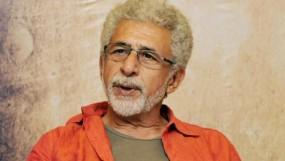 नसीरुद्दीन शाह समेत 600 हस्तियों की अपील, 'बीजेपी को सरकार से करें बाहर'