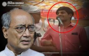 BHOPAL : दिग्विजय के स्टेज पर युवक ने की मोदी की तारीफ, कहा... हां मेरे खाते में 15 लाख आए