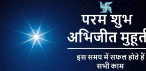 प्रधानमंत्री मोदी ने अभिजीत मुहूर्त में भरा नामांकन पत्र, जानें इस मुहूर्त का महत्व