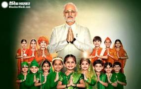 PM Modi's Biopic: फिर बदली फिल्म की रिलीज डेट, जानें अब कब रिलीज होगी फिल्म