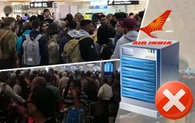 AIR INDIA ने कहा - ठीक हुआ सर्वर, 5 घंटे तक दुनियाभर में परेशान हुए यात्री