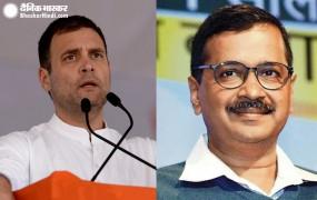 आप और कांग्रेस के बीच गठबंधन होने के चांस, राहुल ने बुलाई बैठक