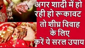 शादी-विवाह में आ रही हैं रुकावटें, शिवजी की पूजा कर पाएं सटीक समाधान