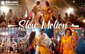 'स्लो मोशन' में दिशा संग रोमांस कर रहे सलमान, देखें