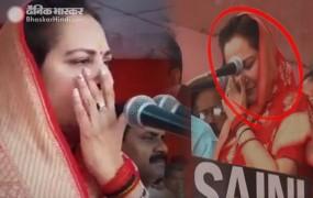 मंच पर फूट-फूटकर रोने लगीं जया प्रदा, आजम खान को कोसा