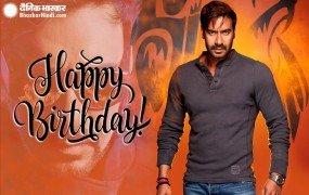 Ajay Devgan Birthday: ऐसी थी सिंघम की लव स्टोरी, काजोल से मिलवाने में तनिषा ने की थी मदद
