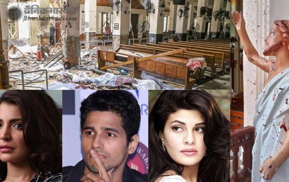 श्रीलंका में हुए सीरियल ब्लास्ट पर बॉलीवुड सेलेब्स ने जताया शोक