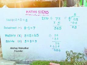 गांव में चलाया मिशन मैथेमेटिक्स , अब बच्चे खेल-खेल में सीख रहे गणित