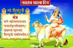 चैत्र नवरात्रि का पहला दिन: आज करें मां शैलपुत्री की पूजा