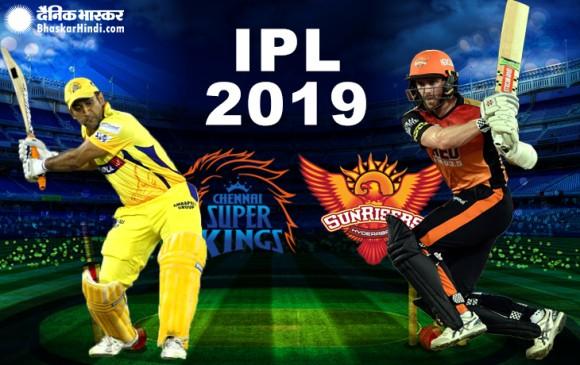 चेन्नई VS हैदराबाद: सनराइजर्स को हराकर प्ले ऑफ में पहुंचना चाहेगी धोनी की सुपर किंग्स