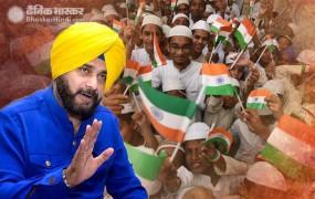 नवजोत सिंह सिद्धू बोले- मुस्लिम भाईयों अगर तुम एकजुट हुए तो मोदी सुलट जाएगा