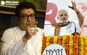 राज ठाकरे बोले- बीजेपी को सत्ता से बाहर करें, अब राहुल ही बनें प्रधानमंत्री