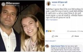 No Fake News: राहुल गांधी हैं शादीशुदा, नियाक और माइनक हैं बच्चों के नाम ?