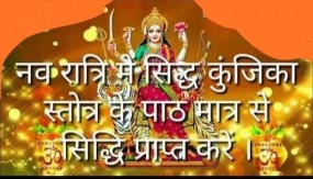 इस चैत्र नवरात्रि में सिद्ध करें कुंजिका स्तोत्र का पाठ, मिलेगा अद्भुत लाभ