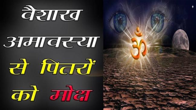 Do such Provide salvation to your ancestors on Vaisakhi Amavasya | वैशाख  अमावस्या पर ऐसे करें अपने पितरों को मोक्ष प्रदान - दैनिक भास्कर हिंदी