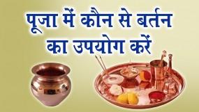पूजा में इस धातु के बर्तन का करें उपयोग, मिलेगा शुभ फल