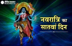 नवरात्रि के सातवें दिन करें मां कालरात्रि की उपासना, दूर होगी बुरी शक्ति