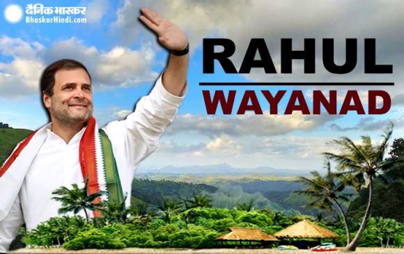 राहुल का वायनाड से पुराना नाता, पिता राजीव गांधी की अस्थियों को किया था प्रवाहित