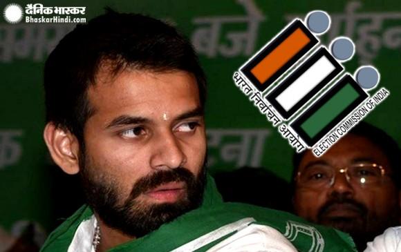 लालू राबड़ी पार्टी से मैदान में उतरे अंगेश सिंह का नामांकन रद्द, तेज प्रताप ने दिया था टिकट