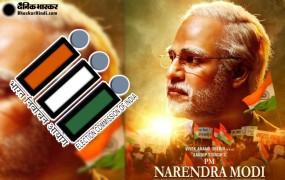 PM मोदी की बायोपिक पर EC की रोक, चुनाव के दौरान रिलीज नहीं होगी फिल्म