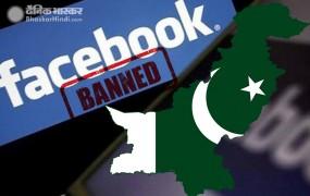फेसबुक की पाकिस्तान पर सख्त कार्रवाई, बंद किए इंस्टाग्राम और फेसबुक अकाउंट्स