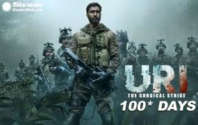 उरी ने रचा इतिहास, सिनेमाघरों में पूरे किए अपने 100 दिन