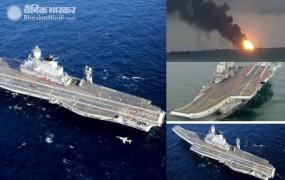 नौसेना के विमान वाहक पोत INS विक्रमादित्य में लगी आग, लेफ्टिनेंट कमांडर डीएस चौहान शहीद