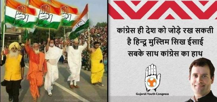 No Fake News: पांच अलग धर्मों के गुरुओं ने उठाए कांग्रेस के झंडे, आखिर क्या है सच ?