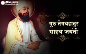 आज है सिक्खों के नौवें धर्म गुरु तेगबहादुर साहब की जयंती
