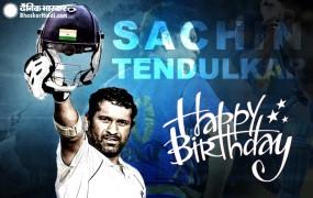 #HappyBirthdaySachin : आज क्रिकेट के 'भगवान' का 46वां जन्मदिन, जानें खास बातें