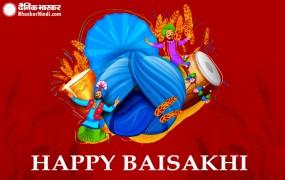 Happy Baisakhi: किसानों के लिए बहुत खास होता है त्योहार, होते हैं कई धार्मिक और ऐतिहासिक कारण