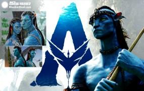 'अवतार 2':दमदार किरदार में नजर आएंगी एक्ट्रेस मिशेल
