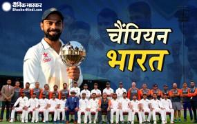 भारत ने लगातार तीसरे साल जीती 'ICC टेस्ट चैंपियनशिप गदा'