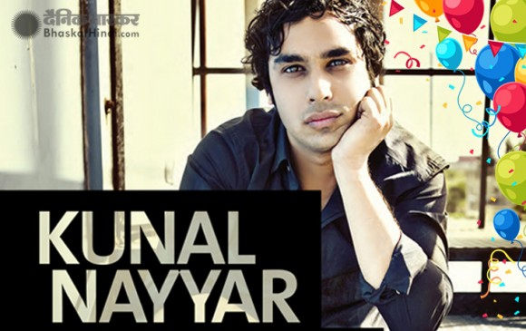 Kunal Nayyar B'day: इस हॉलीवुड एक्टर ने की थी बॉलीवुड का इडियट् बनने की कोशिश, नहीं मिली सफलता