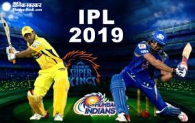 IPL 12: मुंबई से पिछली हार का बदला लेने उतरेगी चेन्नई