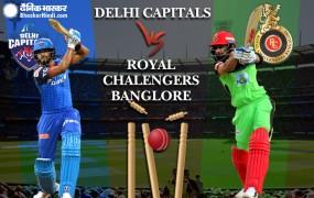 DC VS RCB : 2012 के बाद पहली बार प्लेऑफ में पहुंचा दिल्ली, बेंगलुरु बाहर