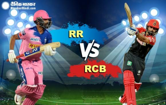 IPL-12 : आज राजस्थान से भिड़ेगी बेंगलोर, दोनों की नजरें पहली जीत दर्ज करने पर