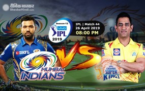 CSK vs MI : घरेलू मैदान पर पस्त हुई चेन्नई की टीम, मुंबई इंडियंस ने 46 रनों से हराया