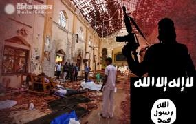 ISIS ने ली श्रीलंका ब्लास्ट की जिम्मेदारी, कहा- न्यूजीलैंड की मस्जिद में हुए हमले का बदला लिया
