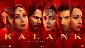 कलंक रिव्यू: फिल्म को देखकर ऐसा रहा सेलेब्स और दर्शकों का रिएक्शन