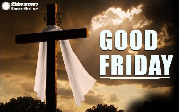 Good Friday: इसलिए कहा जाता है गुड फ्राइडे को गुड, अंडे के आकार वाले गिफ्ट्स का होता है विशेष महत्व