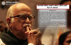 आडवाणी ने लिखा ब्लॉग कहा - राजनीतिक असहमति को कभी राष्ट्र विरोधी नहीं माना