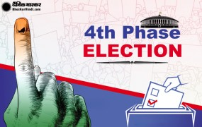 Fourth phase : 9 राज्यों की 72 सीटों पर 64 प्रतिशत हुआ मतदान, 961 उम्मीदवारों की किस्मत EVM में कैद