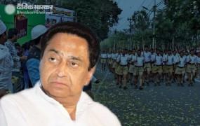 भोपाल: RSS दफ्तर पर सुरक्षा बहाल, सीएम कमलनाथ ने दिए निर्देश