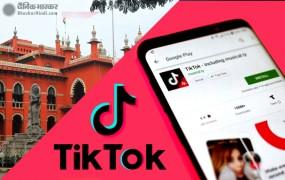 मद्रास हाई कोर्ट ने TikTok ऐप से बैन हटाया, फिर से डाउनलोड कर सकेंगे यूजर्स