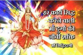 चैत्र नवरात्रि: अष्टमी-नवमी आज, ऐसे करें महागौरी और मां सिद्धिदात्री की पूजा