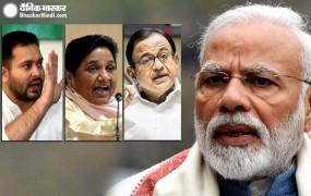 जाति की राजनीति : मायावती, तेजस्वी और चिदंबरम ने लगाए पीएम पर जात पर सियासत के आरोप
